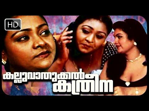 Malayalam full movie Kalluvathukkal Katreena |  Shakeela, Sajini, Mohanachandran movies