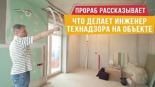 Технадзор  Контроль за качеством выполнения работ во время ремонта квартиры