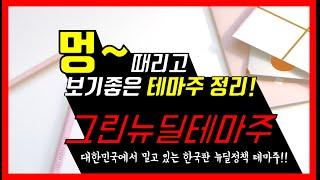 [주식테마파크] #03 요즘 HOT한 테마, 한국판 그…