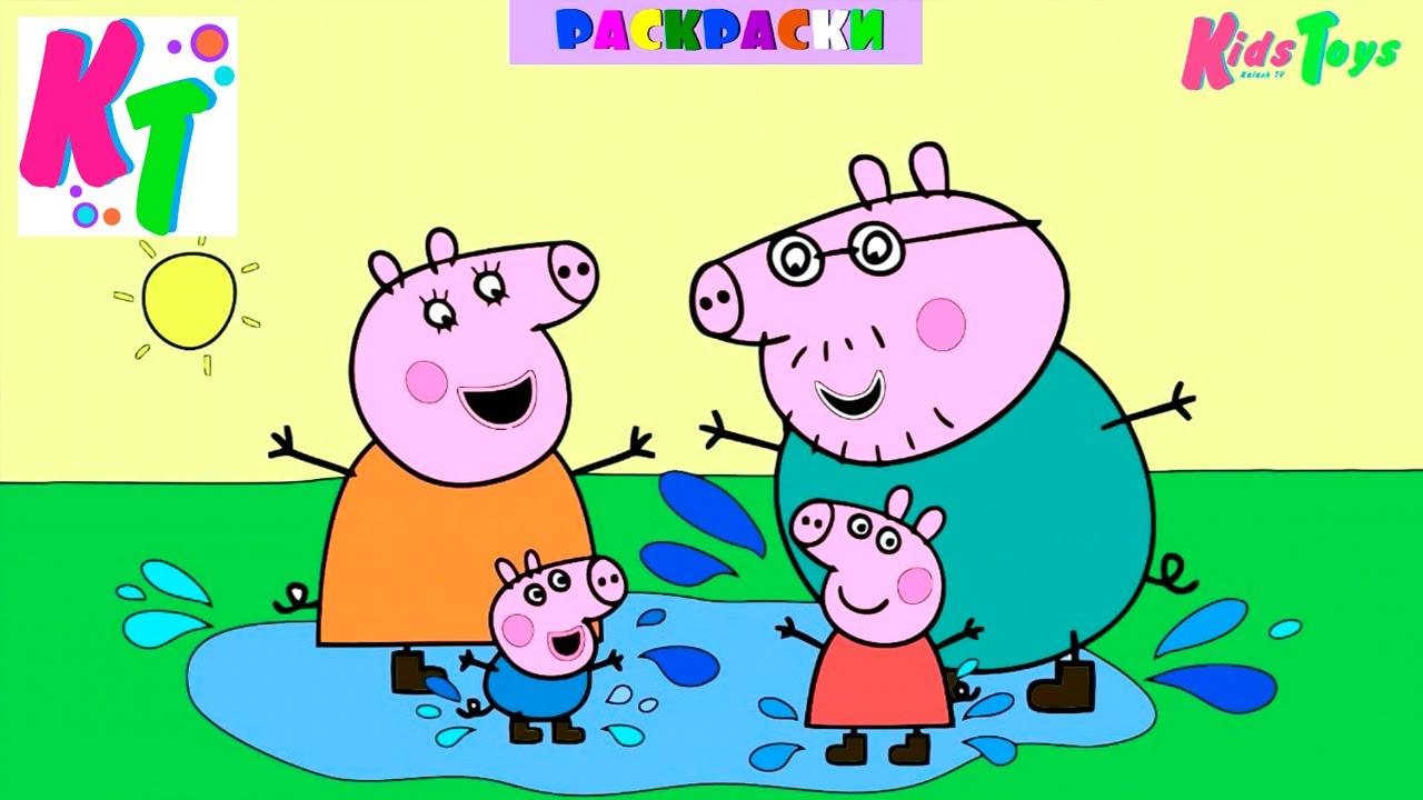 Свинка Пеппа - раскраска. Peppa Pig Episodes #1 - YouTube