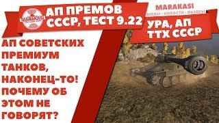 АП СОВЕТСКИХ ПРЕМИУМ ТАНКОВ, НАКОНЕЦ-ТО! ПОЧЕМУ НЕ ГОВОРЯТ? ТЕСТОВЫЙ СЕРВЕР ПАТЧ 9.22 World of Tanks