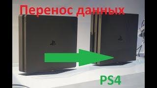 Перенос данных PS4 с одной приставки на другую