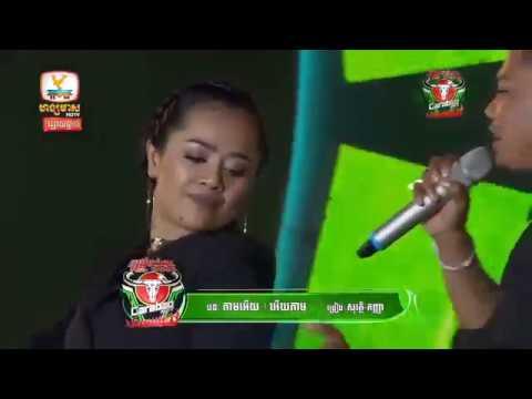 Hang meas HDTV Concert, សម្លកូនអុក, Preap Sovath ft Aok Sokunkanha