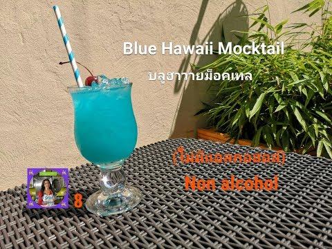 Blue Hawaii Mocktail