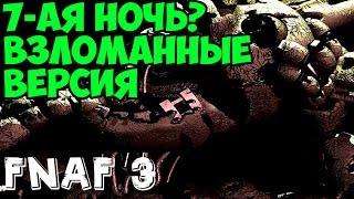 Five Nights At Freddy s 3 7 ая ночь Взломанная Версия 5 ночей у Фредди 3