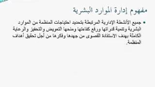 دورة مبسطة عن إدارة الموارد البشرية بالاشتراك مع المنتدى العربي لاد...