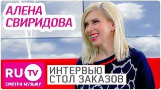 Алена Свиридова   Интервью в  Столе заказов