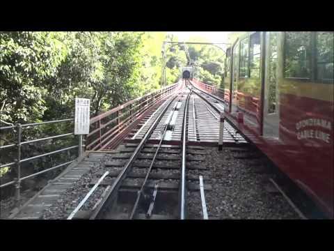 京阪鋼索線(男山ケーブル) 上り前面展望