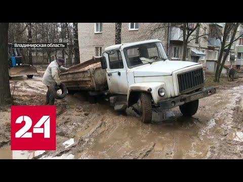 То яма, то канава: Ковров превратился в Луну - Россия 24