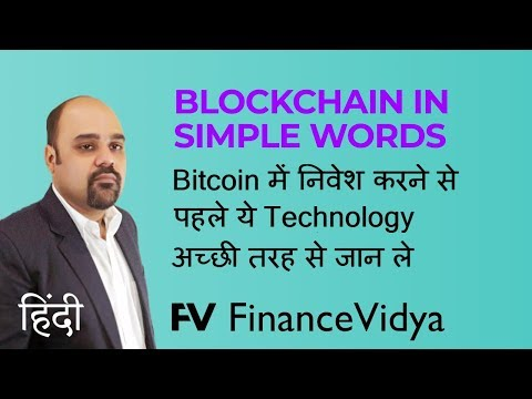 Blockchain Explained in Simple Words - What is Blockchain Technology in hindi?