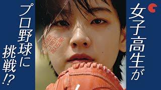 「梨泰院クラス」のトランスジェンダー役が主演!よしミチおすすめ映画『野球少女』