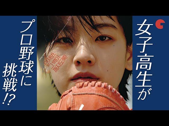 映画予告-無謀な挑戦…女子高生がプロ野球を目指す!『野球少女』の魅力を語りまくり