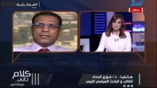كلام تانى| برعاية مصرية.. الأطراف الليبية تتفق على انتخابات رئاسية وبرلمانية خلال عام