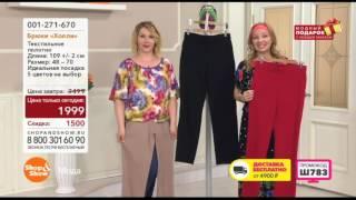 Shop & Show (Мода). 001271670 Брюки Холли