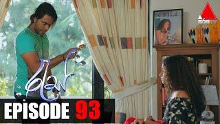 Ras - Epiosde 93 | 03rd July 2020 | Sirasa TV - Res Thumbnail