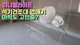 [미니멀라이프] 식기건조대 없애기 | 싱크대정리