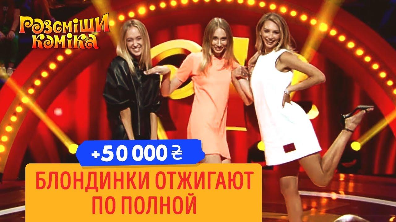 +50 000 - День, когда Ткач проснулся знаменитым   Рассмеши Комика 2019