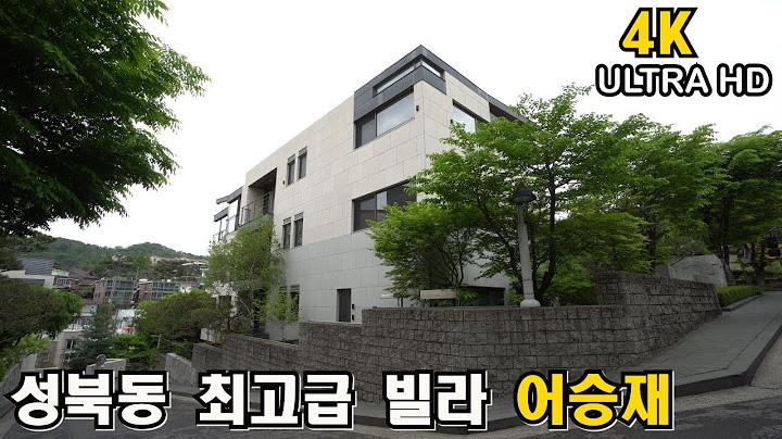 Luxury villa  성북동 랜드마크 고급주택 어승재 펜트하우스