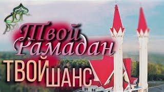 Уфа Мечеть Тюльпан Рамадан 2018 Клип