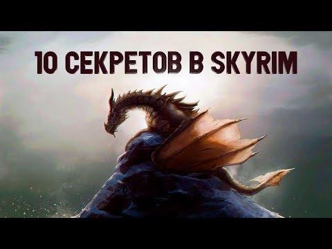 Skyrim - 10 маленьких СЕКРЕТОВ в Скайриме! thumbnail
