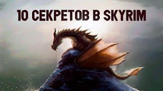 Skyrim - 10 маленьких СЕКРЕТОВ в Скайриме!