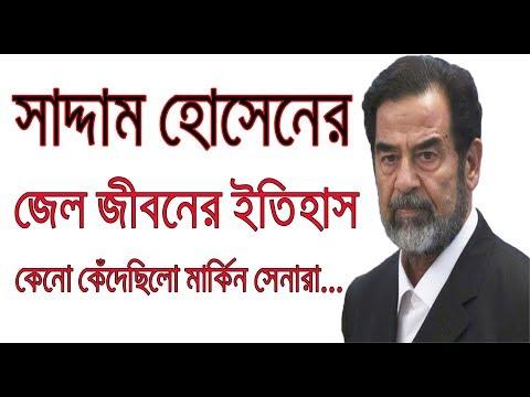 সাদ্দাম হোসেন কেমন ছিলেন । Saddam Hossain Jail Life Biography in Bangla.