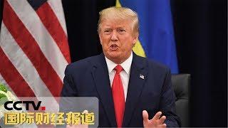 [国际财经报道] 特朗普遭弹劾调查 市场普遍预期弹劾成功可能性低 | CCTV财经
