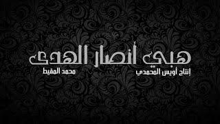 نشيد هبي أنصار الهدى | محمد المقيط