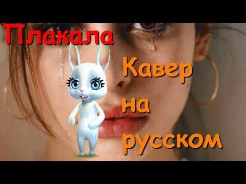 Zoobe Зайка Плакала (кавер на русском языке) - Видео из ютуба