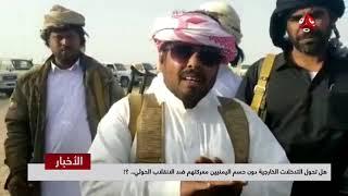 هل تحول التدخلات الخارجية دون حسم اليمنيين معركتهم ضد الإنقلاب الحوثي  | تقرير يمن شباب