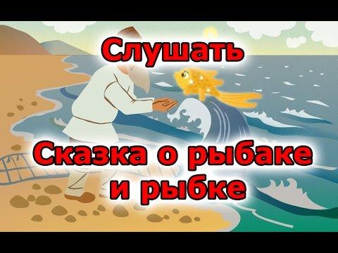 в сказке о рыбаке и рыбке голос какой