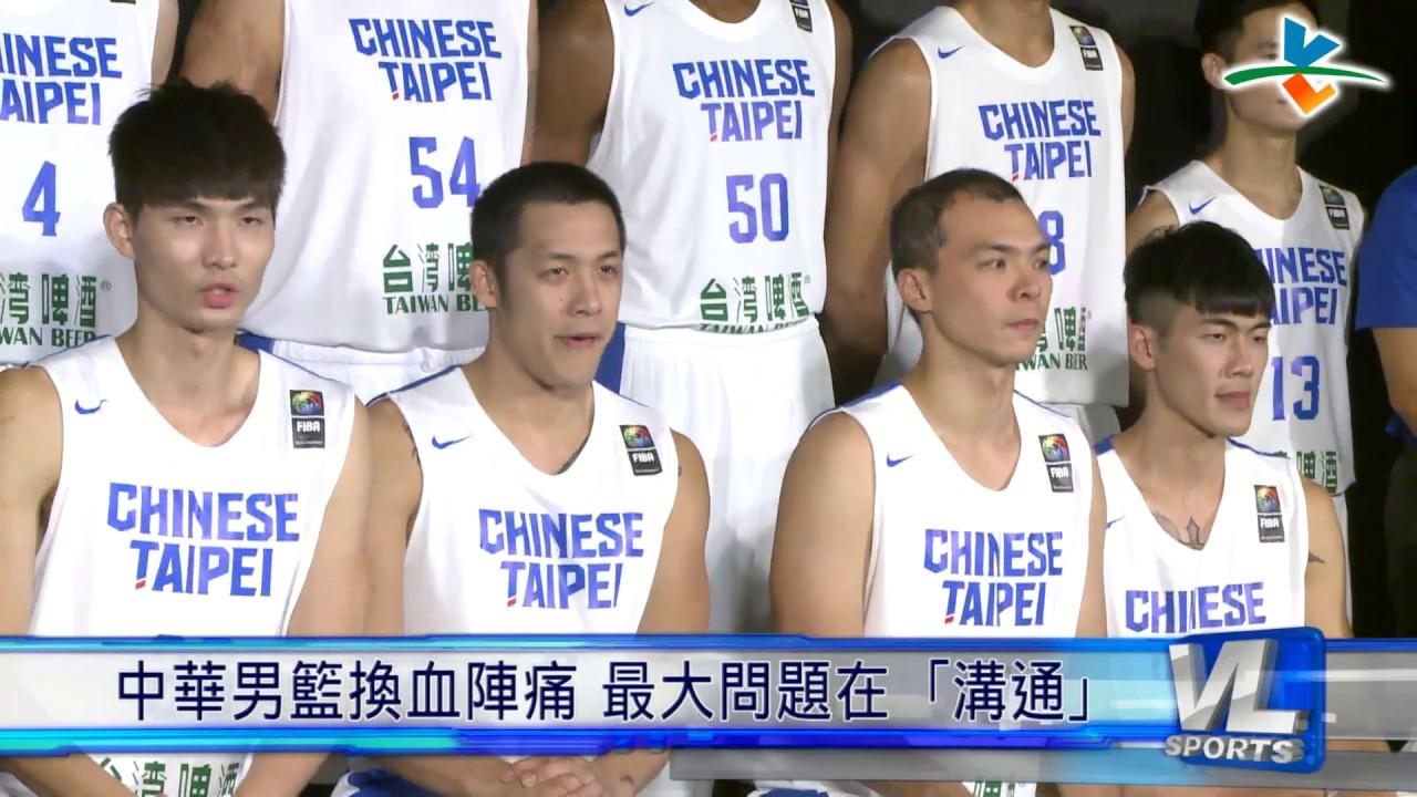 5/26 中華男籃換血陣痛 最大問題在「溝通」 - YouTube