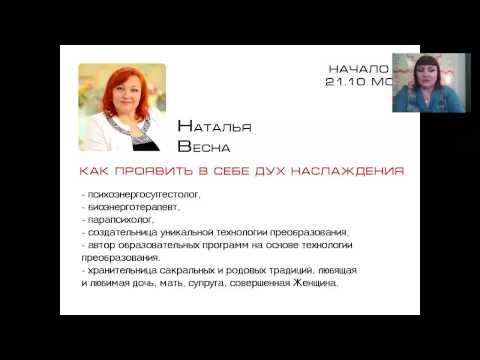 Наталья Весна. Как проявить в себе дух наслаждения