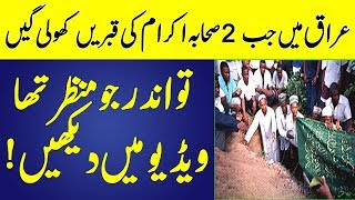Iraq Main Jab 2 Sahaba Ki Qabrain Kholi Gain To Andr Kya Manazar Thy Janiya! | Islamic Solution