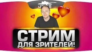 Стрим Для Любимых Зрителей! ;)
