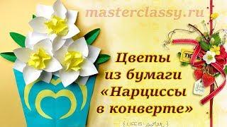 Объемные цветы из бумаги. Детская поделка «Нарциссы в конверте». Видео урок
