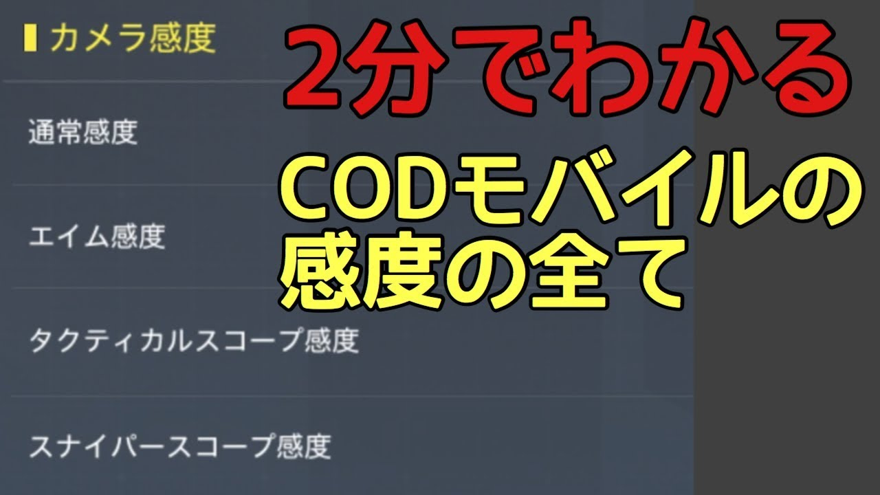 cod モバイル 設定
