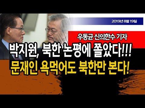 문재인 박지원, 북한에 욕먹고도 찍소리 못해!!! (우동균 기자) / 신의한수