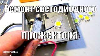 видео ремонт светодиодного прожектора своими руками