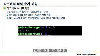 라즈베리 파이(Raspberry Pi) 추가 세팅 실습…