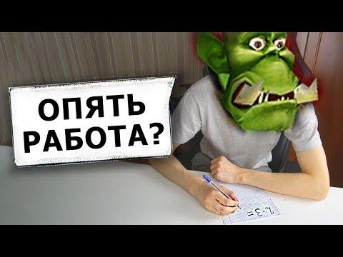 Фразы ВАРКРАФТА в реальной жизни 2