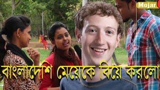 বাংলাদেশি  মেয়েকে বিয়ে করলো  Mark Zuckerberg | Bangla Funny Video | Fun | banoyat Fun o Yat EP 7