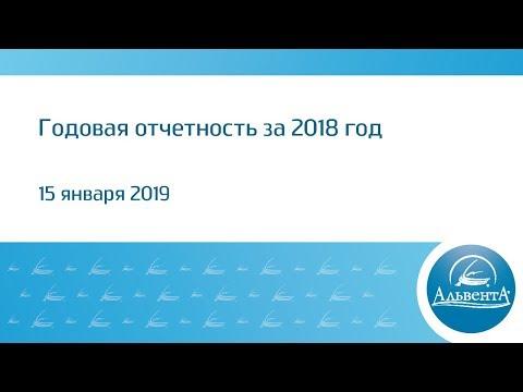 Годовая отчетность за 2018 год