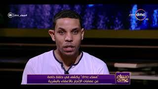 مساء dmc - محمود مختار