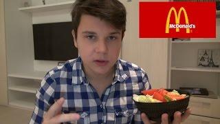 ОбЖор ОВОЩНОЙ САЛАТ из Макдоналдс. ПОЛЕЗНО и ВКУСНО ! Не толстеем, а не худеем...