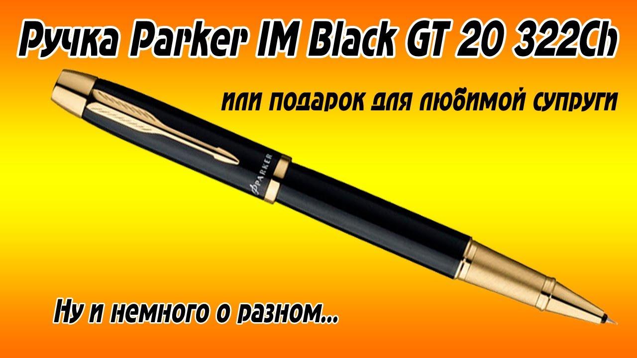 Ручка шариковая Parker Sonnet Core K439 Slim LaqRed GT M чернила черные 1931477