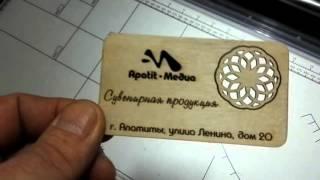 Фанера ФК для лазерной резки(, 2015-10-19T06:12:39.000Z)