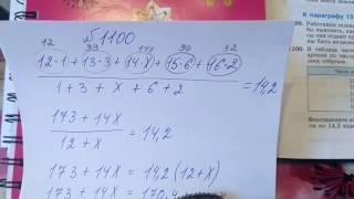 1100 Алгебра 8 класс в таблице частот характеризующий распределение