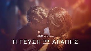 Lacta - Η γεύση της αγάπης - Η ταινία (The Taste of Love)