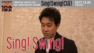 オフィスキュー25周年を記念してリリースされる 「Sing! Swing! CUE!」...